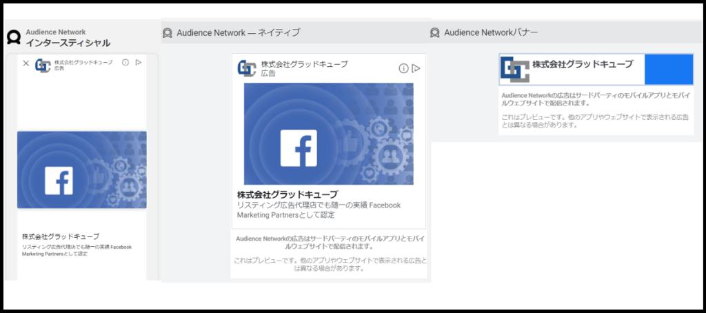 Facebook Audience Network 3