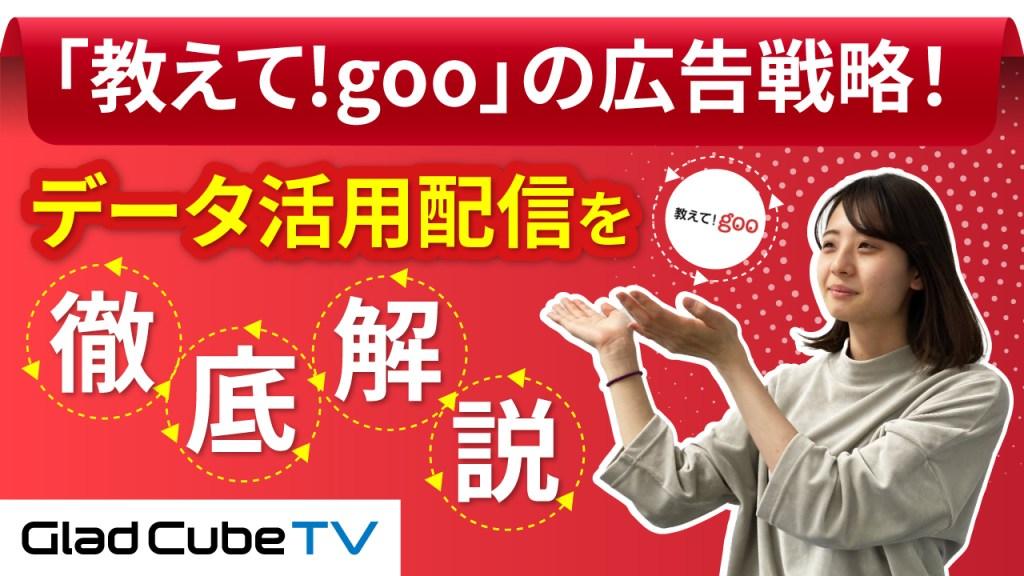 「教えて!goo」の広告戦略! データ活用配信を徹底解説