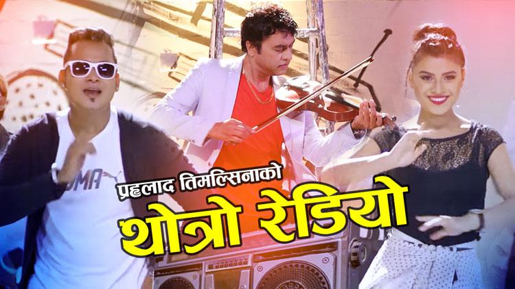 Prahlad Timalsina's Thotro Radio… Featuring Naresh Bir &  Rani
