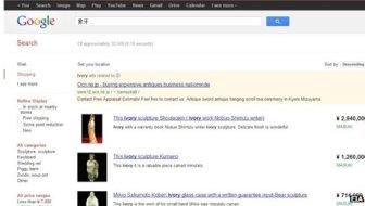 Google Cruel Ads Screenshot