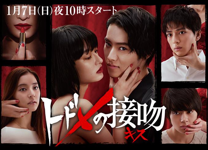 Kiss That Kills (Japanese Drama Review & Recap)