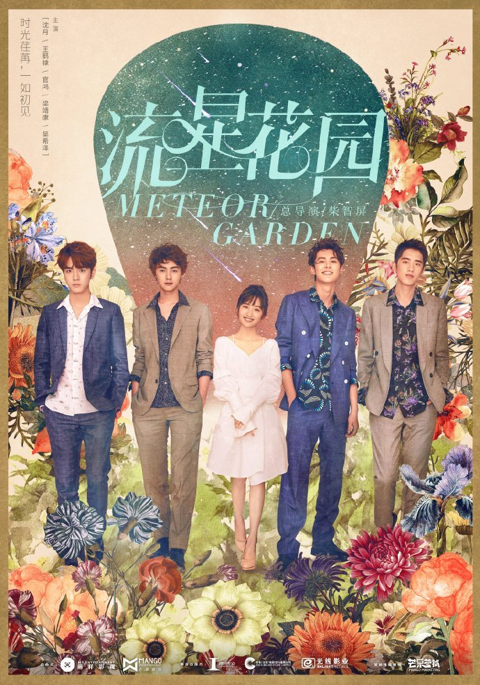 Meteor Garden 2018 Chinese Drama Review Global Granary