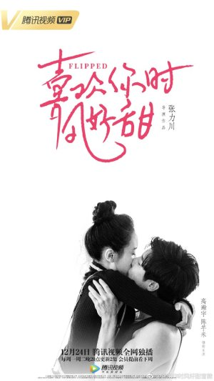Flipped (Chinese Drama Review & Summary) - Global Granary