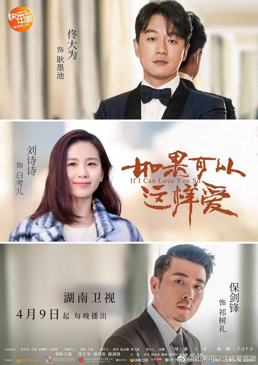 If I Can Love You So Chinese Drama Review Summary Global Granary