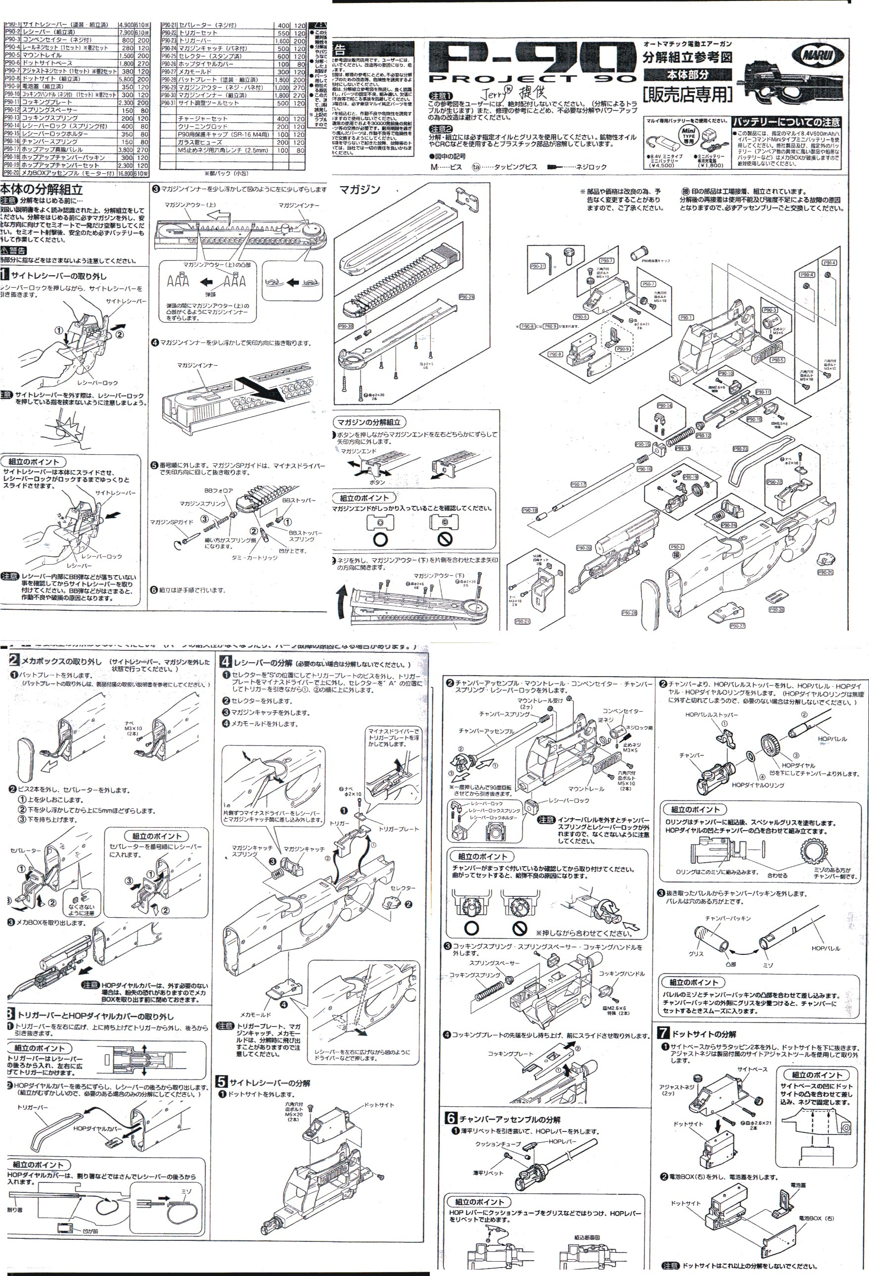 ruger ar 15 exploded diagram 2002 s10 headlight wiring p90 parts s andw 5906 elsavadorla