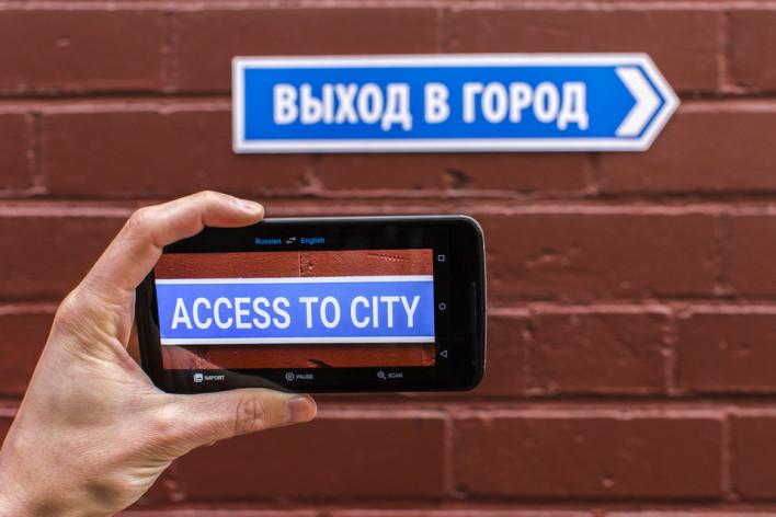 Google Translate AR App
