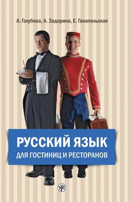 Русский-язык-гостиниц-ресторанов