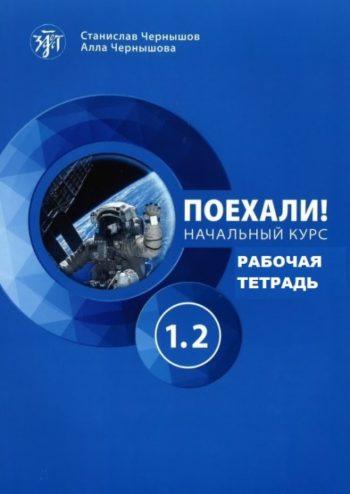 Поехали!-Русский-язык-для-взрослых-Начальный-курс-рабочая-тетрадь-Часть-1.2