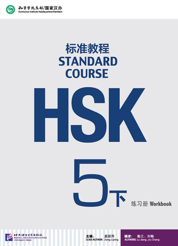 blcup-hsk-5