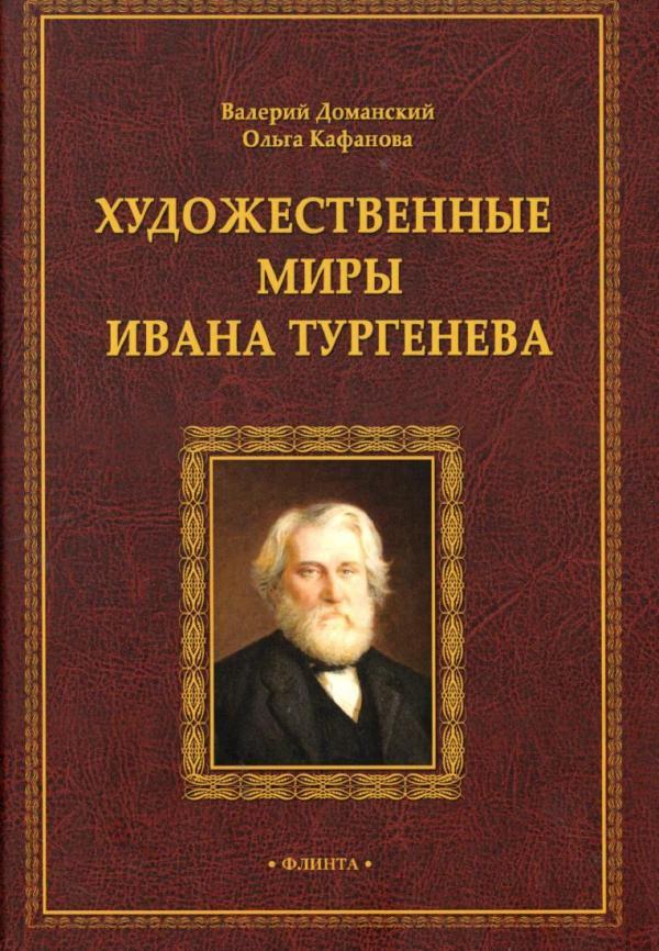Художественные-миры-Ивана-Тургенева