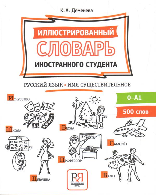 demeneva-russkij-jazyk-kursy