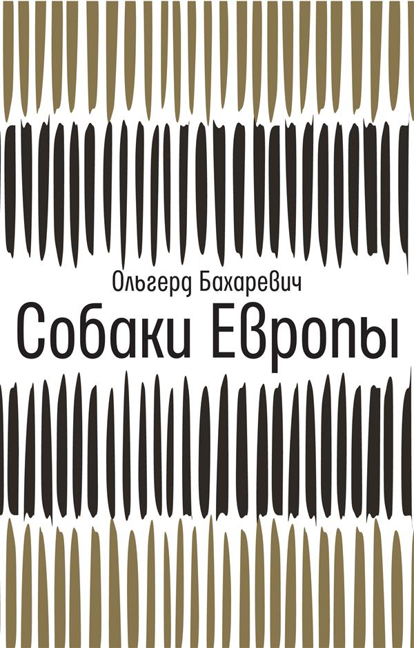 Бахаревич-Ольгерд