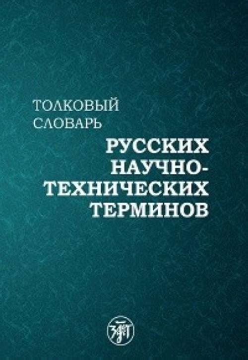 Толковый-словарь-русских-научно-технических-терминов
