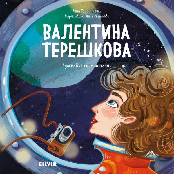 Валентина-Терешкова
