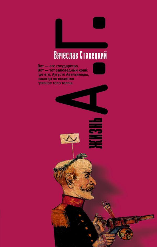 Ставецкий-Жизнь-А.Г.