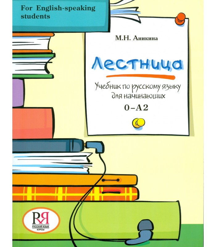 Лестница-учебник-Аникина