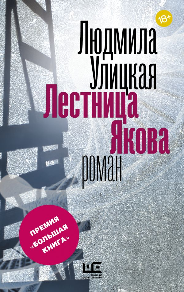 Лестница-Якова-Улицкая