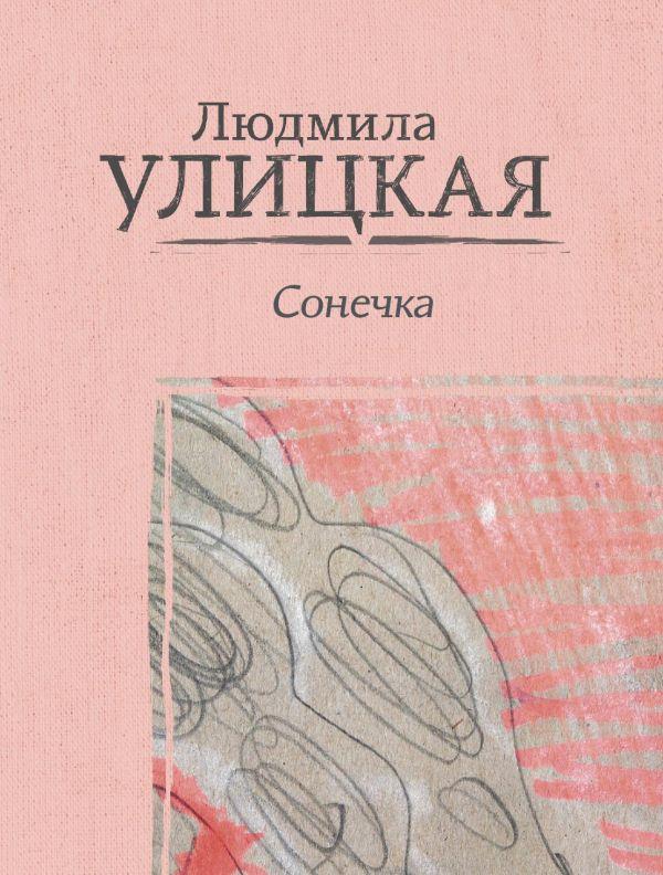 Сонечка-Улицкая