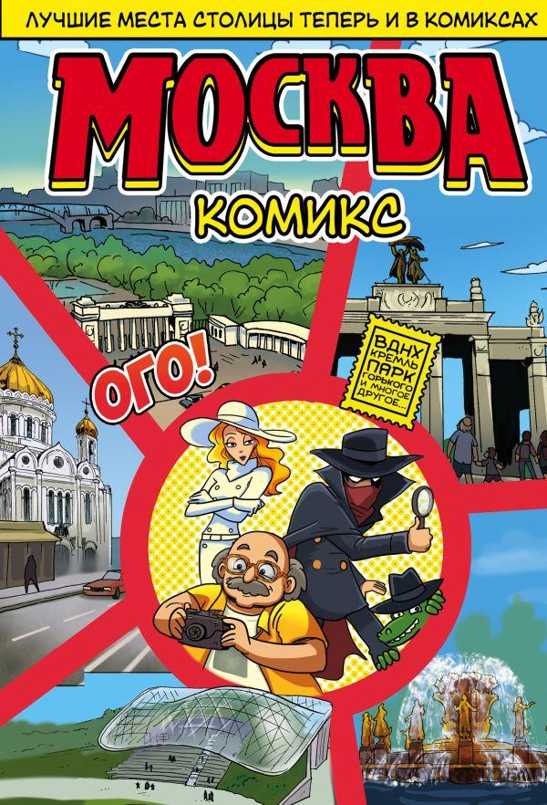 Москва-в-комиксах