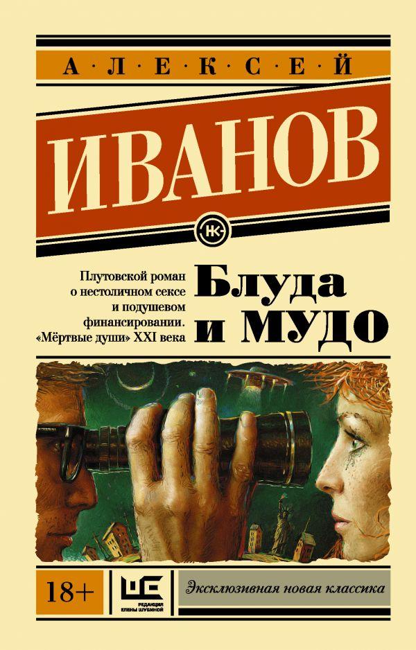 Блуда-и-МУДО-Иванов