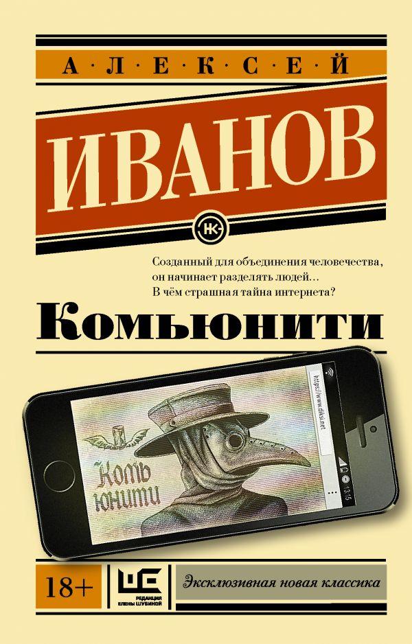 Комьюнити-Иванов