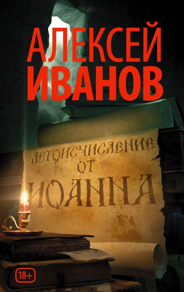 Летоисчисление-от-Иоанна-Иванов