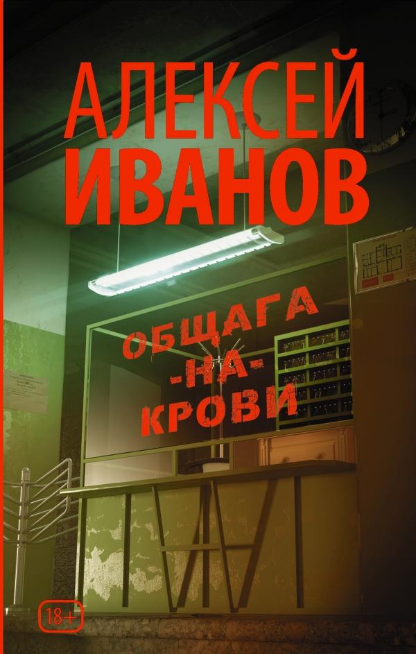 Общага-на-Крови-Иванов