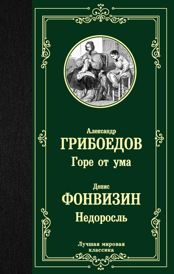 Горе-от-ума-Недоросль-Грибоедов-Фонвизин