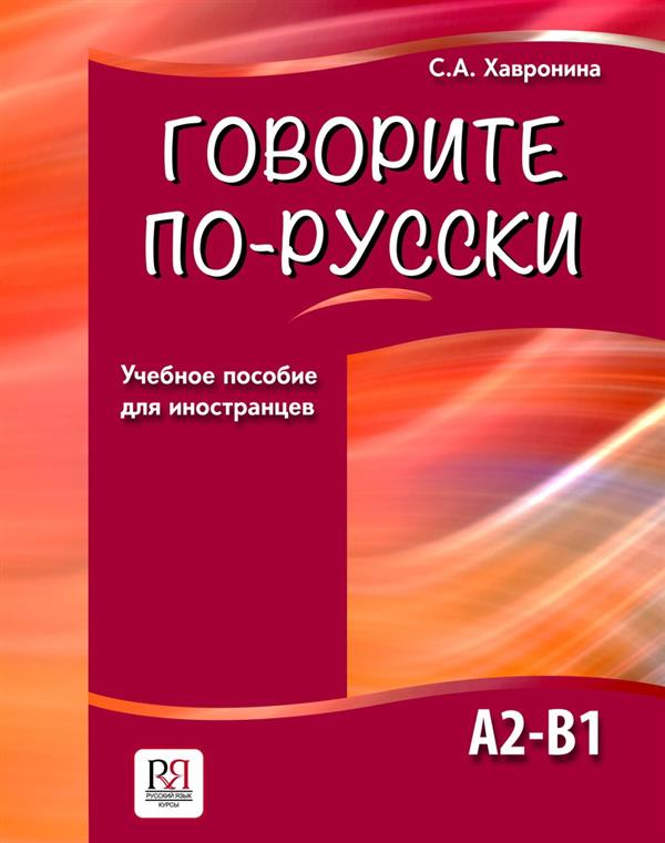 Говорите-по-русски-Хавронина
