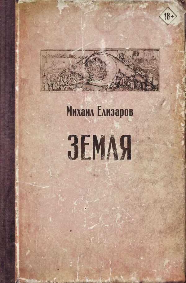 Земля-Елизаров