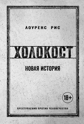 Холокост-Новая-история-Рис