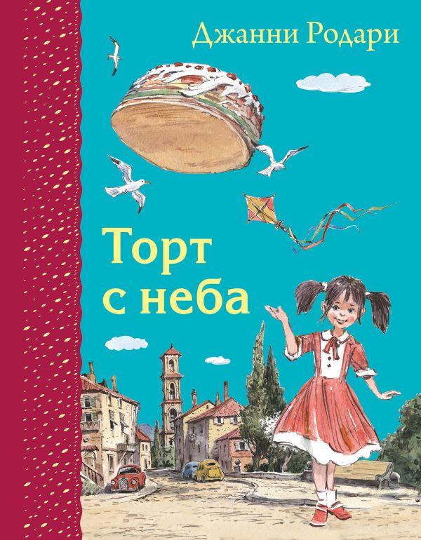 Торт-с-неба-Джанни-Родари