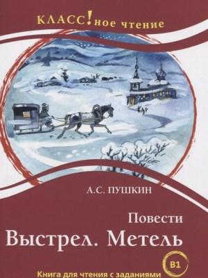 Повести-Выстрел-Метель-Пушкин