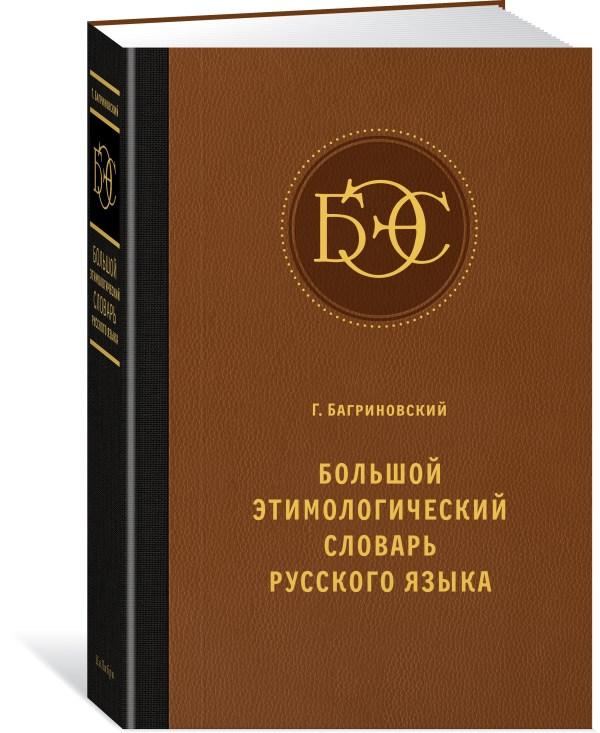 Большой-этимологический-словарь-русского-языка