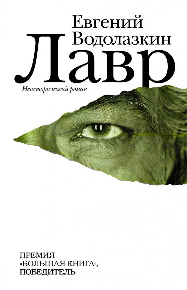 Лавр-Водолазкин