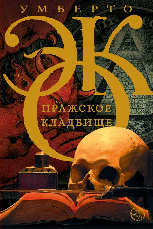 Пражское-кладбище-Эко