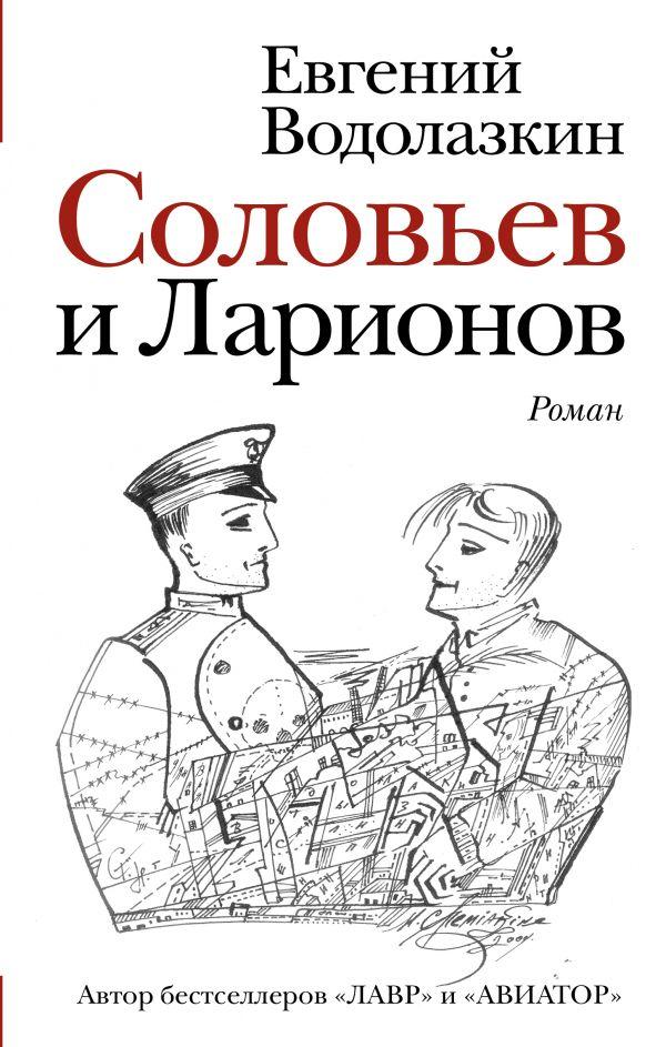 Соловьев-и-Ларионов-Водолазкин