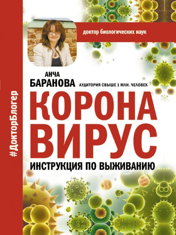 Коронавирус-Баранова