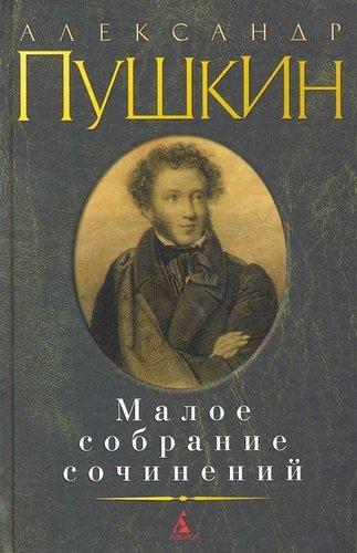 Малое-собрание-сочинений-Пушкин