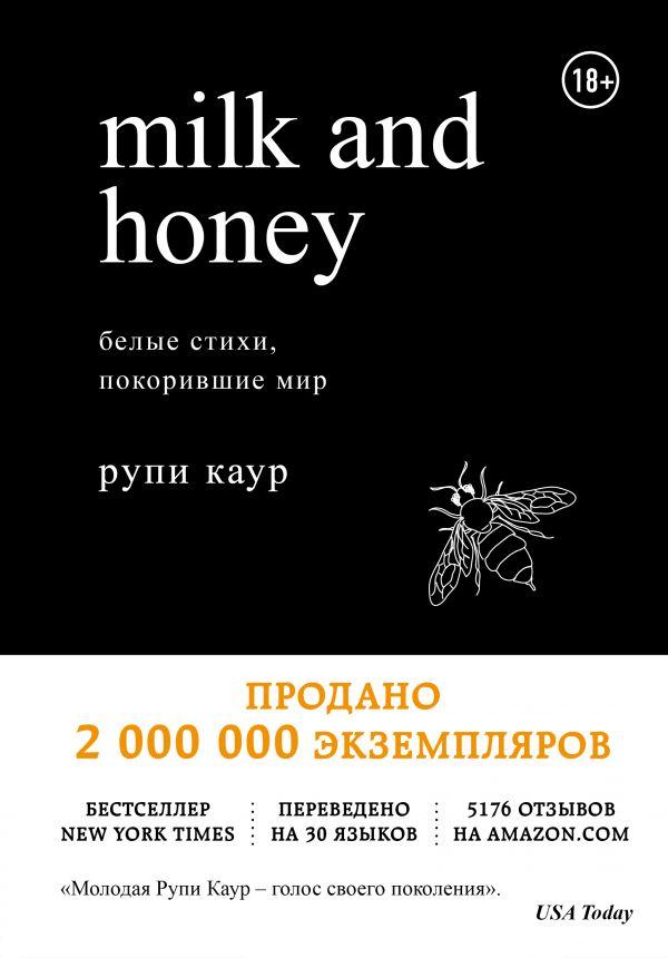 Milk-and-Honey-Белые-стихи-Каур