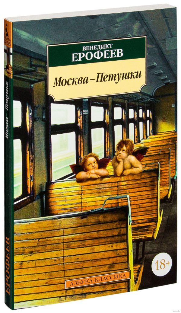 Москва-Петушки-Ерофеев
