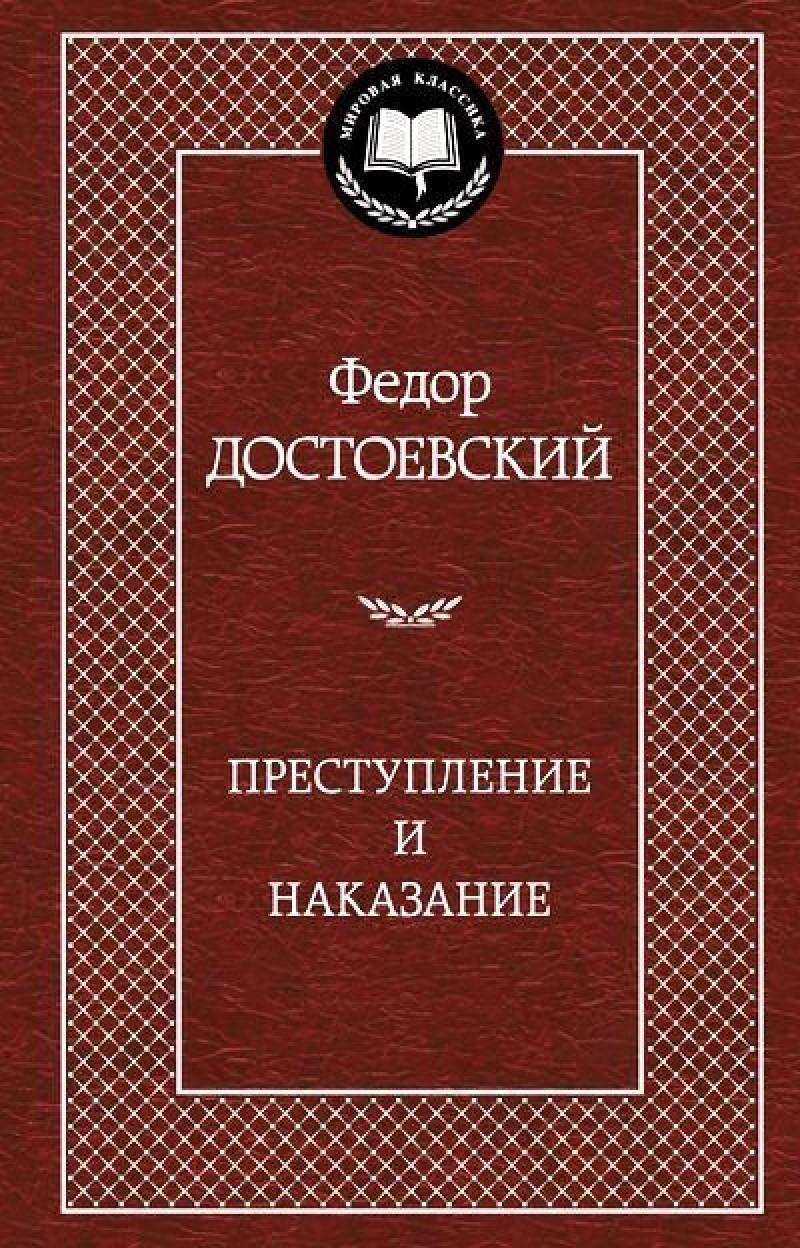 Преступление-и-наказани-Достоевский