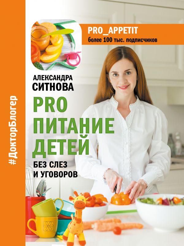 PRO-питание-детей-Ситнова
