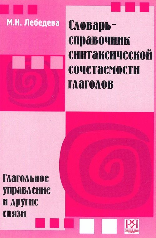 Словарь-справочник-синтаксической-сочетаемости-глаголов