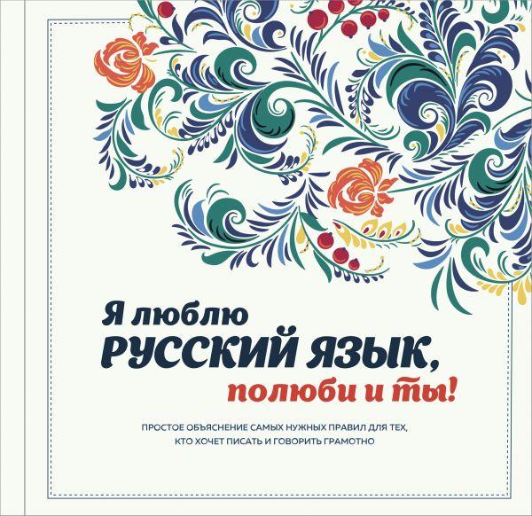 Я-люблю-русский-язык-полюби-и-ты