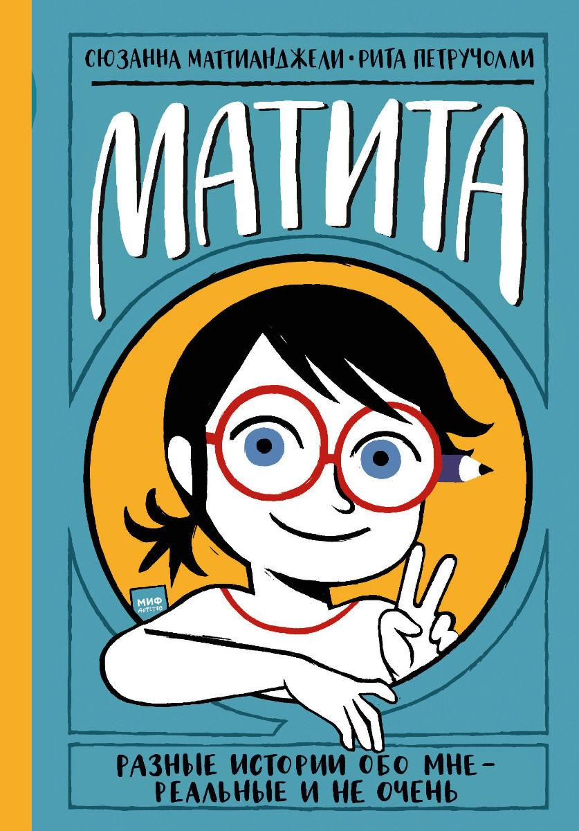 Матита-Разные-истории-Маттианджели