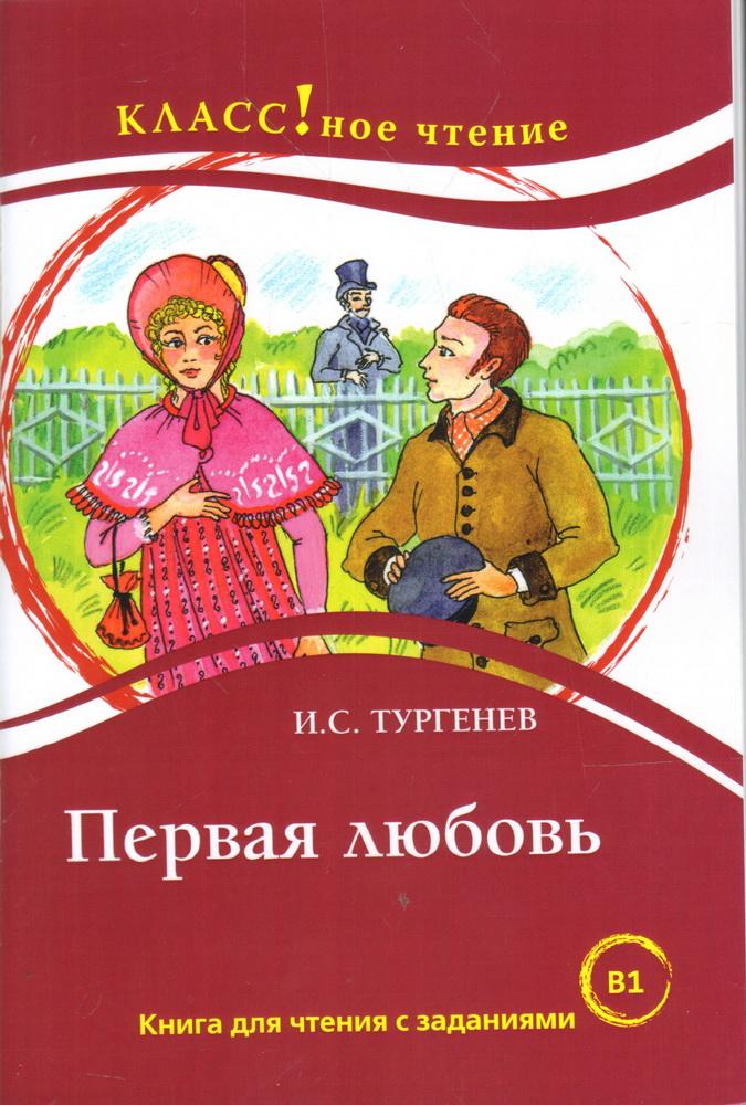 Первая-любовь-Тургенев