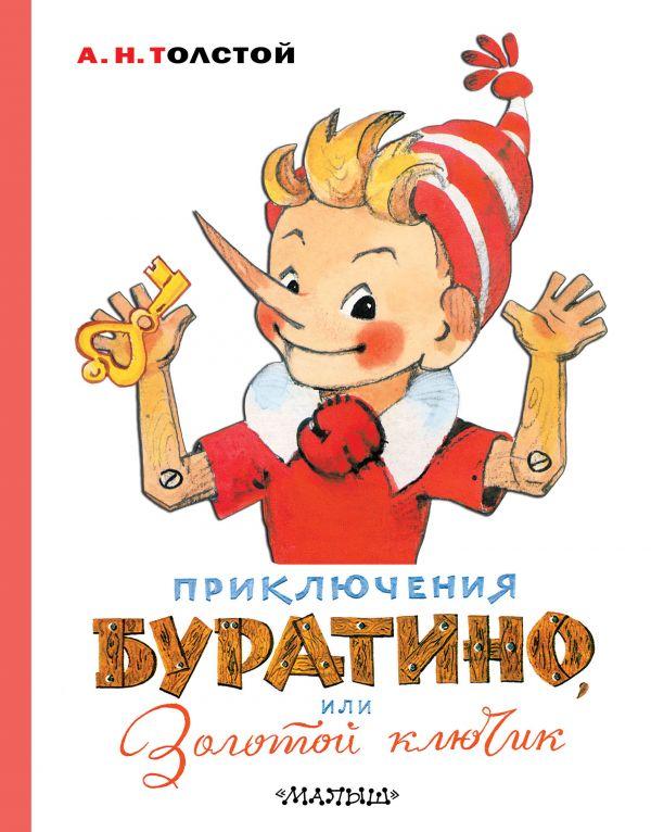 Приключения-Буратино-или-Золотой-ключик-Толстой