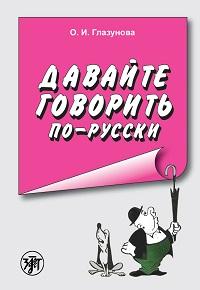 Давайте-говорить-по-русски