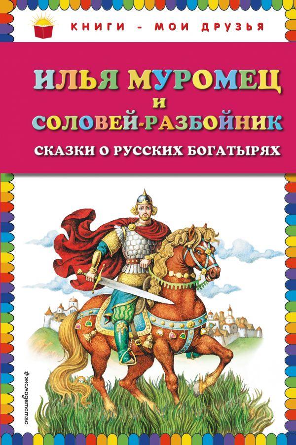 Илья-Муромец